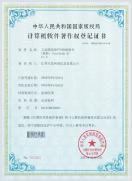 资质证书-04.jpg