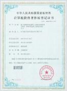 资质证书-09.jpg