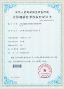 资质证书-11