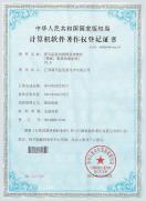 资质证书-12