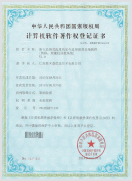 资质证书-13