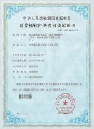 资质证书-15